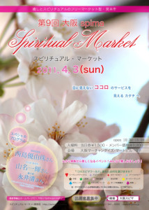 2011/04/03 スピリチュアルマーケット